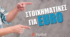 Ποια στοιχηματική να επιλέξω στο EURO 2021;